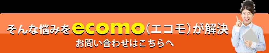 そんなお悩みをecomo(エコモ)が解決 お問い合わせはこちらへ
